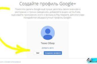 Google убрала в Gmail обязательное требование настройки аккаунта Google+