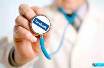 Facebook проявит интерес к здоровью