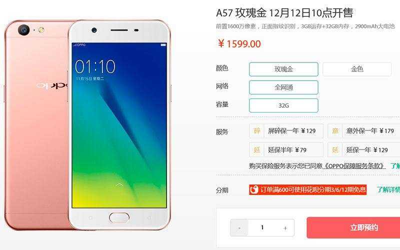 Новый телефон Oppo A57