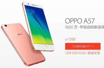 Новый телефон Oppo A57 был анонсирован официально в Китае