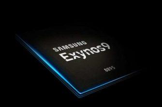 Exynos 9 Series 8895 - Новый процессор для топовых телефонов