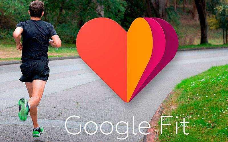 Google Fit станет ещё лучше