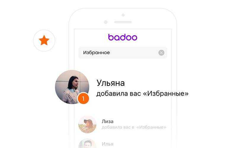 Какого сайт с badoo года