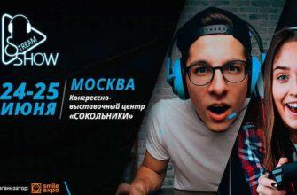 StreamingShow 2017 соберет ярчайших стримеров этим летом в Москве