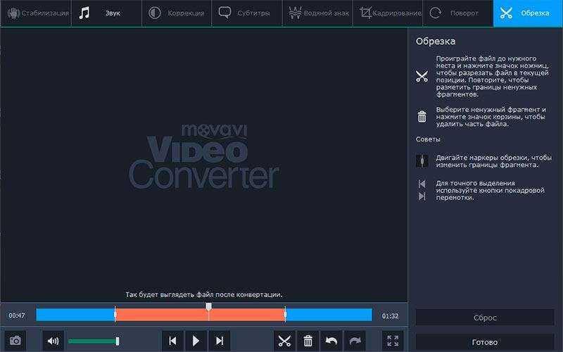 Особенности конвертации с Movavi