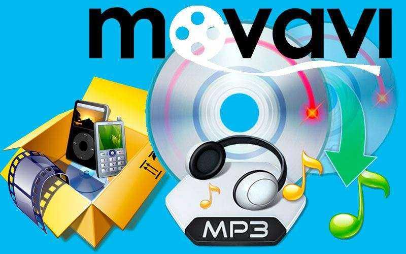 Особенности конвертации в MP3 в конвертере видео Movavi
