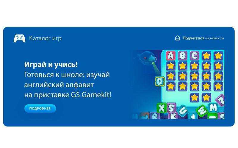 Каталог игр GS Gamekit