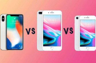 IPhone X vs IPhone 8 vs IPhone 8 Plus — Сравнения и отличия