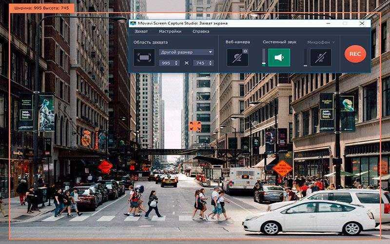 Movavi Screen Capture Studio: программа для создания видеоуроков