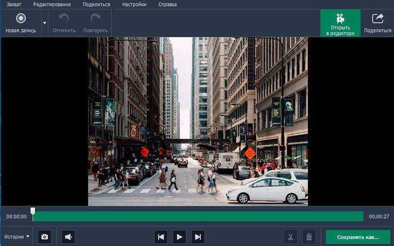 Настройка Movavi Screen Capture Studio