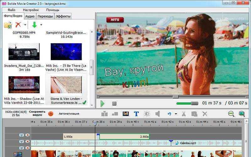 С программой Bolide Movie Creator видеомонтаж освоит даже новичок