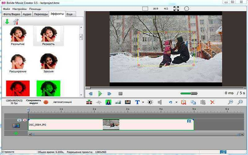 Bolide Movie Creator эффекты