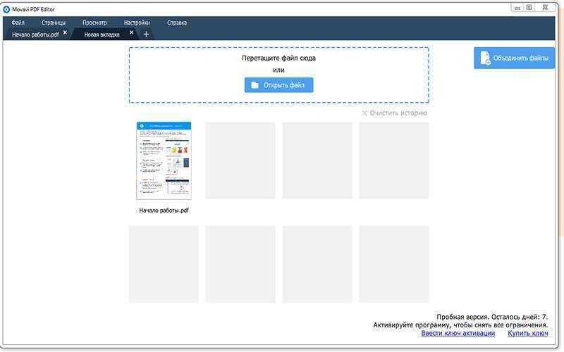 Почему Movavi PDF-редактор?