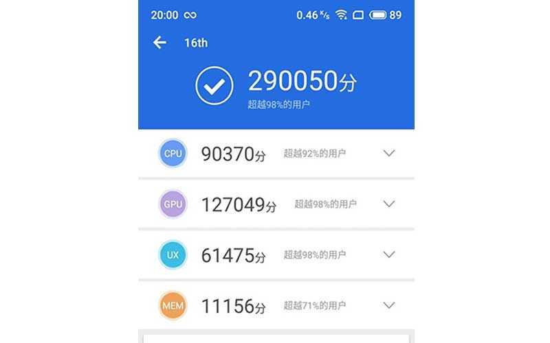 Meizu 16th AnTuTu