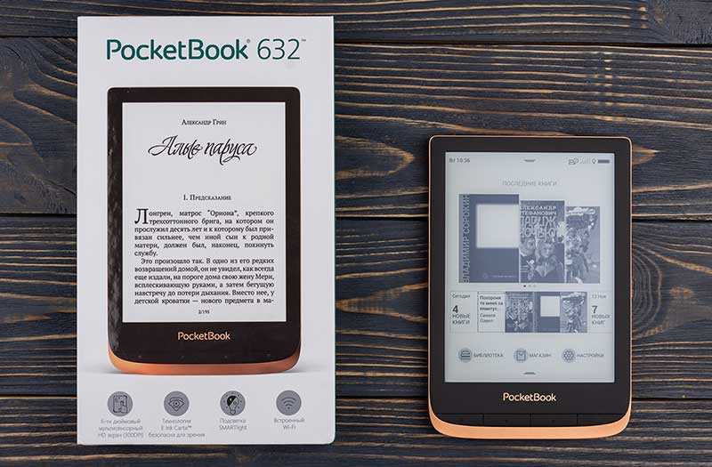 PocketBook 632 ридер