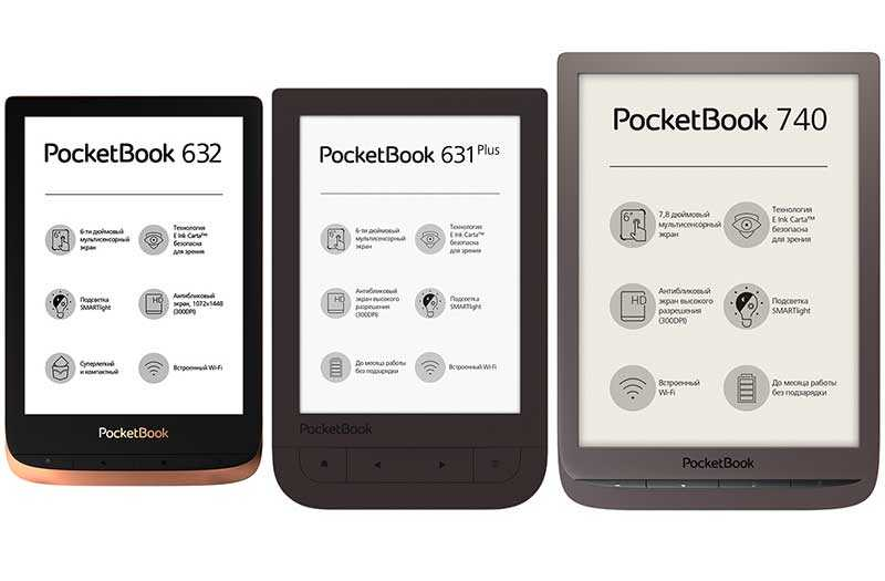 Слева направо: PocketBook 632, PocketBook 631 Plus, PocketBook 740