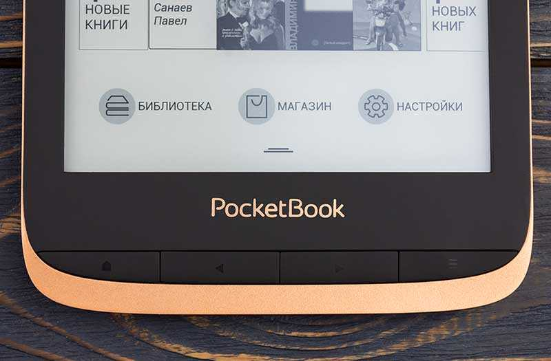 PocketBook 632 снизу