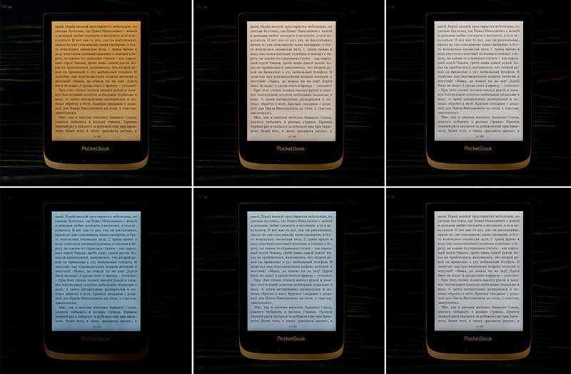 PocketBook 632 оттенки экрана