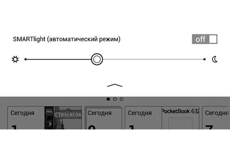 PocketBook 632 регулировка оттенка экрана