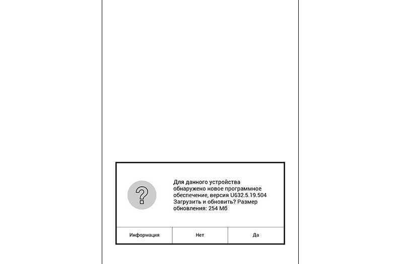 PocketBook 632 обновление