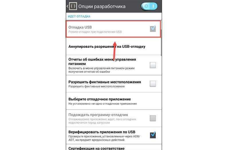 Подключение смартфона к ПК через USB