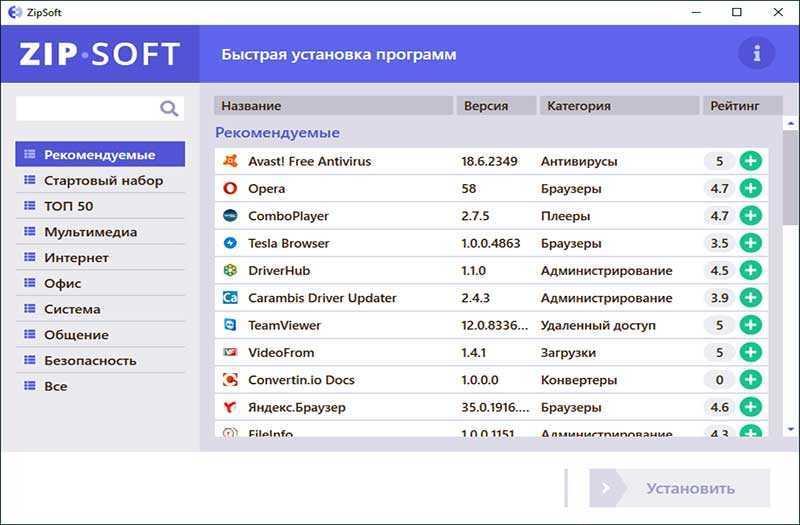 ZipSoft рабочее окно