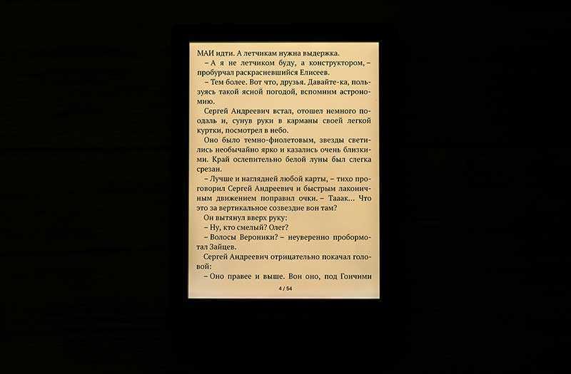 PocketBook 632 Aqua в темноте