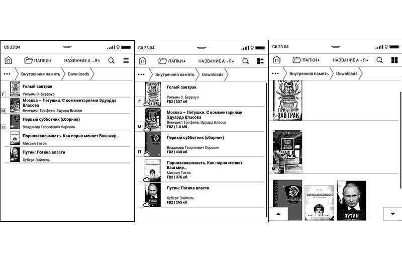 PocketBook 632 Aqua ПО