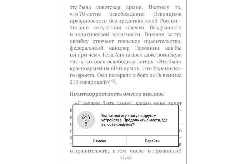 PocketBook 632 Aqua сообщение