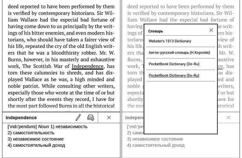 PocketBook 632 Aqua словари