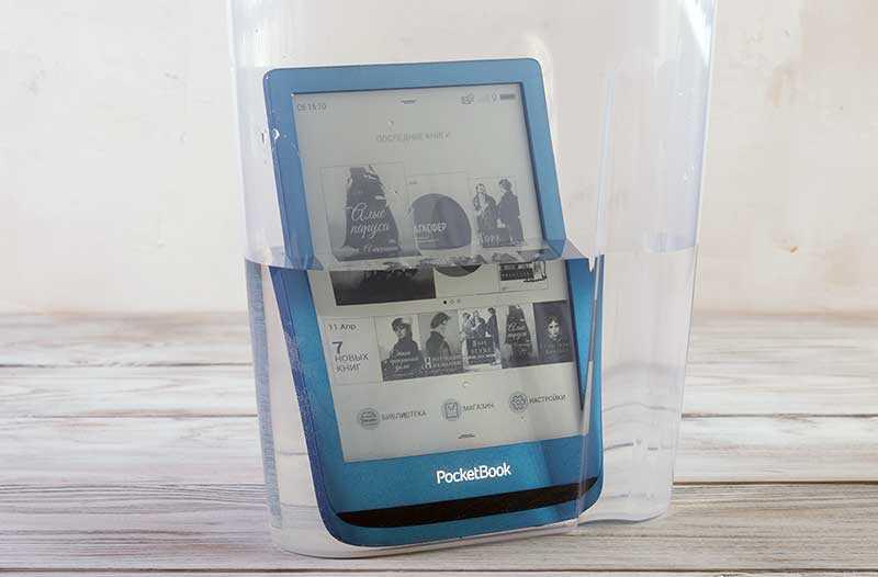 PocketBook 641 Aqua защита от воды
