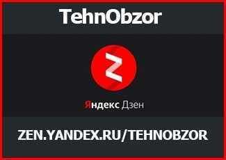 TehnObzor на Яндекс Дзен