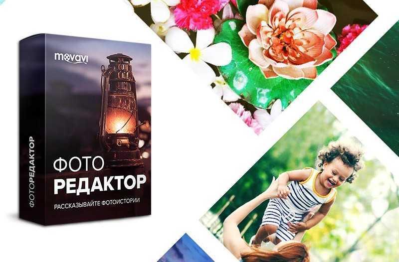 Movavi Фоторедактор: простая и удобная программа для начинающих — Отзывы TehnObzor