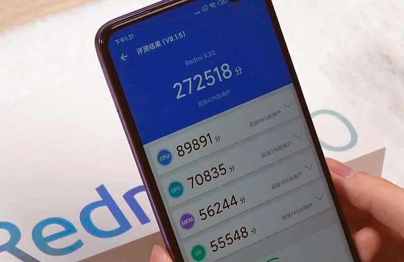 Xiaomi Redmi K30 производительность