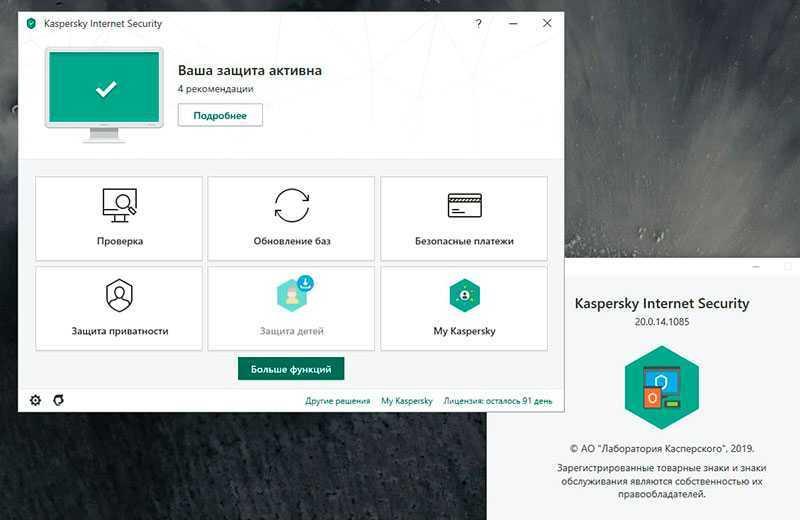 Kaspersky Internet Security 20.0