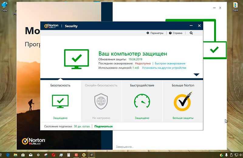 Norton Security 22.19
