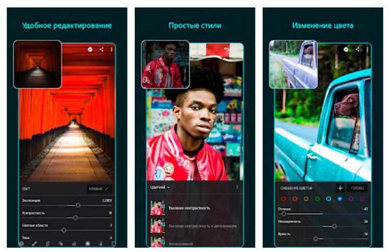 Lightroom: мобильный редактор фотографий