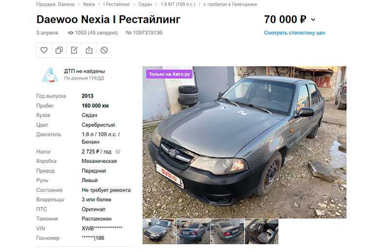 Подержанный автомобиль Daewoo Nexia
