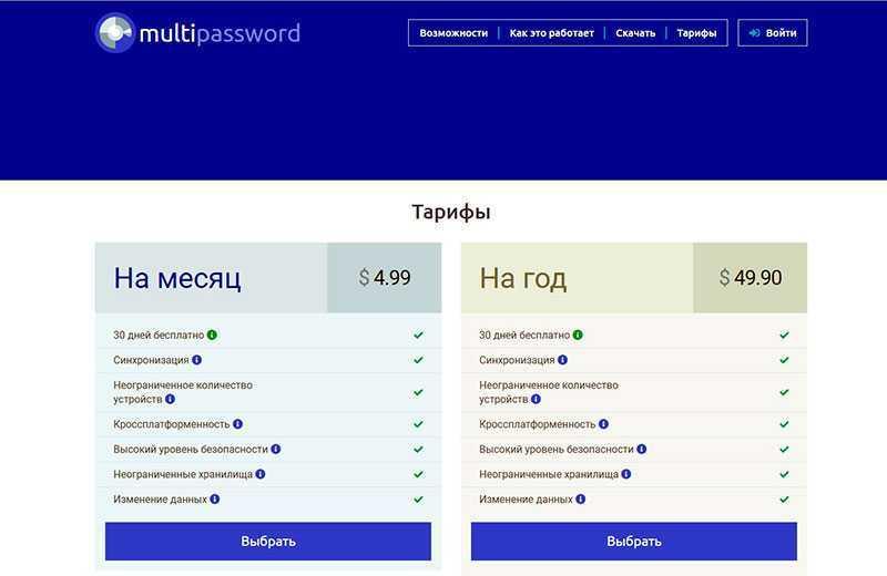 Подписка на сервис MultiPassword