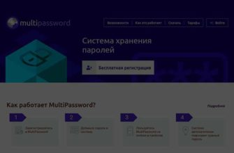 Система хранения паролей MultiPassword: как это работает? — Отзывы TehnObzor