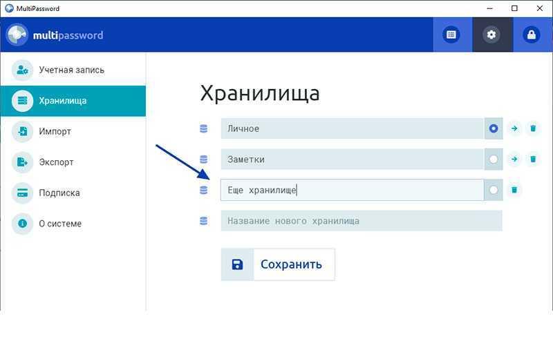 Несколько виртуальных хранилищ MultiPassword