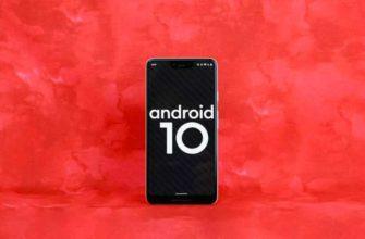 Обзор Android 10 с акцентом на безопасность — Отзывы TehnObzor