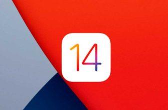 Обзор Apple iOS 14 обновленной системы Apple — Отзывы TehnObzor