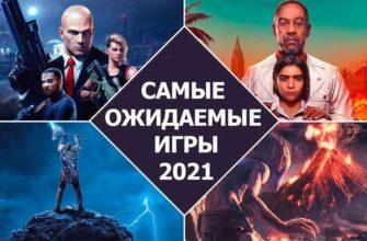 Самые ожидаемые игры 2021 года на ПК и консоли – ТОП ожидаемых игр TehnObzor