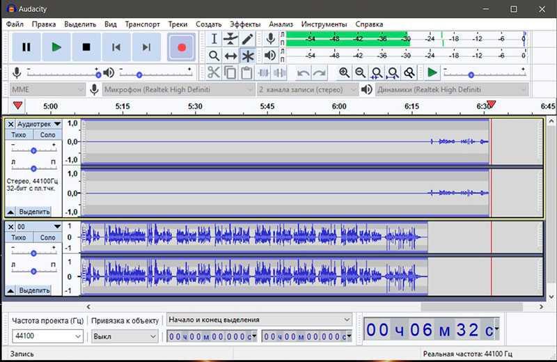 Audacity редактор записи звука