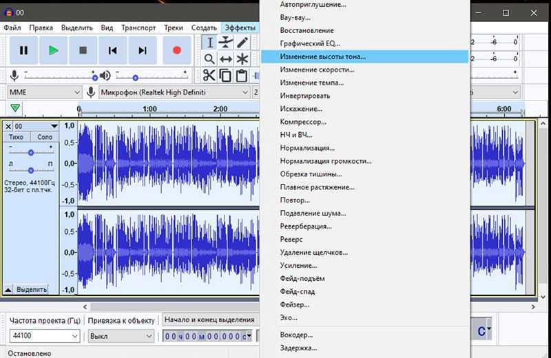 Audacity эфекты аудио