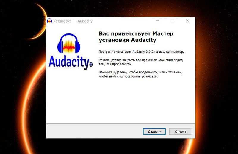 Audacity установка программы