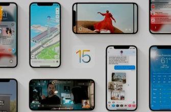 Обзор iOS 15 beta: операционной системы с большими изменениями — Отзывы TehnObzor